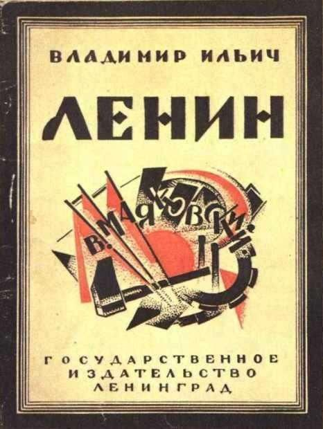 Vladimir Ilich Lenine (tradución ao galego-portugués)